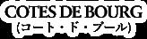 COTES DE BOURG(コート・ド・ブール)