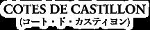 COTES DE CASTILLON(コート・ド・カスティヨン)