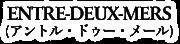 ENTRE-DEUX-MERS(アントル・ドゥー・メール)