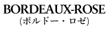 BORDEAUX-ROSE(ボルドー・ロゼ)