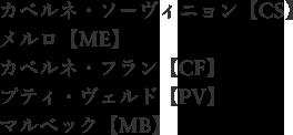 カベルネ・ソーヴィニョン【CS】 メルロ【ME】 カベルネ・フラン【CF】 プティ・ヴェルド【PV】 マルベック【MB】