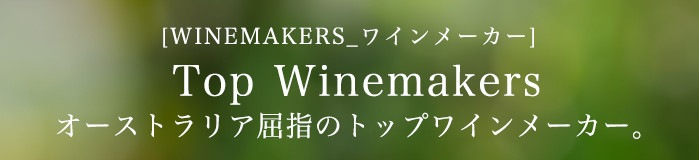 [WINEMAKERS_ワインメーカー] Top Winemakers オーストラリア屈指のトップワインメーカー。