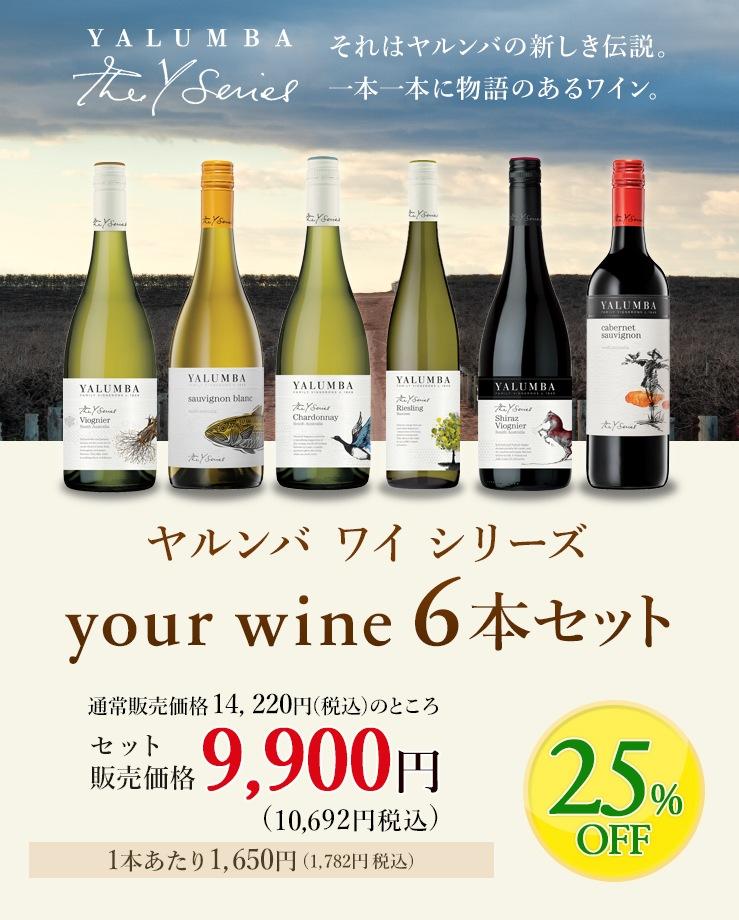 ヤルンバ ワイ シリーズ your wine 6本セット