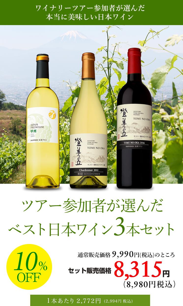 ワイナリーツアー参加者が選んだ本当に美味しい日本ワイン