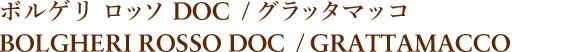 ボルゲリ ロッソ DOC 2014 / グラッタマッコ BOLGHERI ROSSO DOC 2014 / GRATTAMACCO
