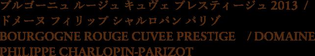 ブルゴーニュ ルージュ キュヴェ プレスティージュ 2013 / ドメーヌ フィリップ シャルロパン パリゾ BOURGOGNE ROUGE CUVEE PRESTIGE / DOMAINE PHILIPPE CHARLOPIN-PARIZOT