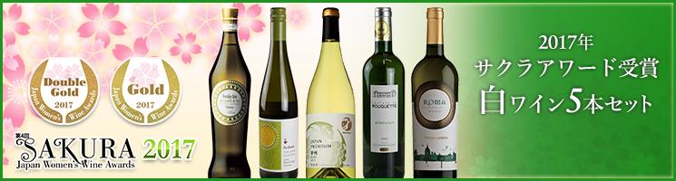 2017年サクラアワード受賞白ワイン5本セット