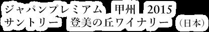 ジャパンプレミアム 甲州 2015 サントリー 登美の丘ワイナリー(日本)