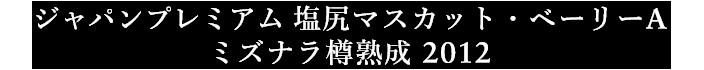 ジャパンプレミアム 塩尻マスカット・ベーリーA ミズナラ樽熟成 2012