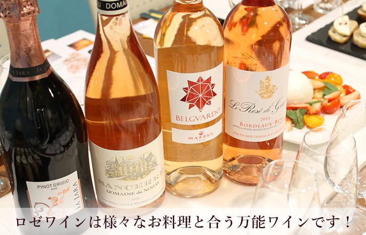 ロゼワインは様々なお料理と合う万能ワインです!