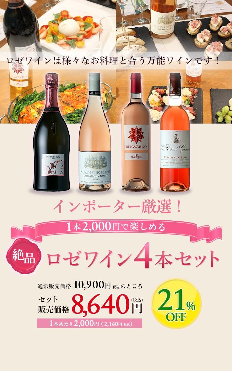 ロゼワインは様々なお料理と合う万能ワインです!インポーター厳選!1本2,000円で楽しめる絶品ロゼワイン4本セット 19%OFF