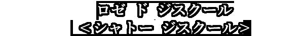 ロゼ ド ジスクール 2015 <シャトー ジスクール>