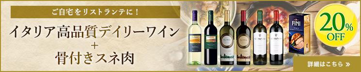 イタリア高品質デイリーワイン+骨付きスネ肉
