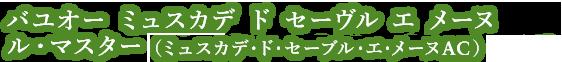 バユオー ミュスカデ ド セーヴル エ メーヌ ル・マスター 2013 (ミュスカデ・ド・セーブル・エ・メーヌAC)