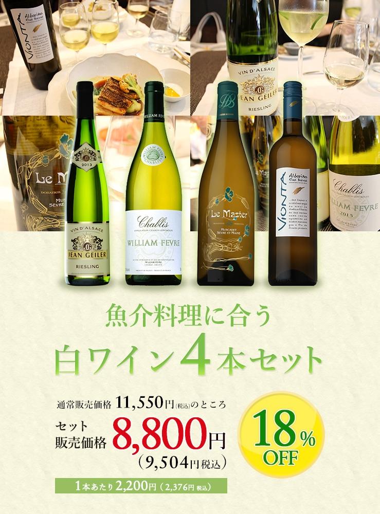 魚介料理に合う 白ワイン4本セット
