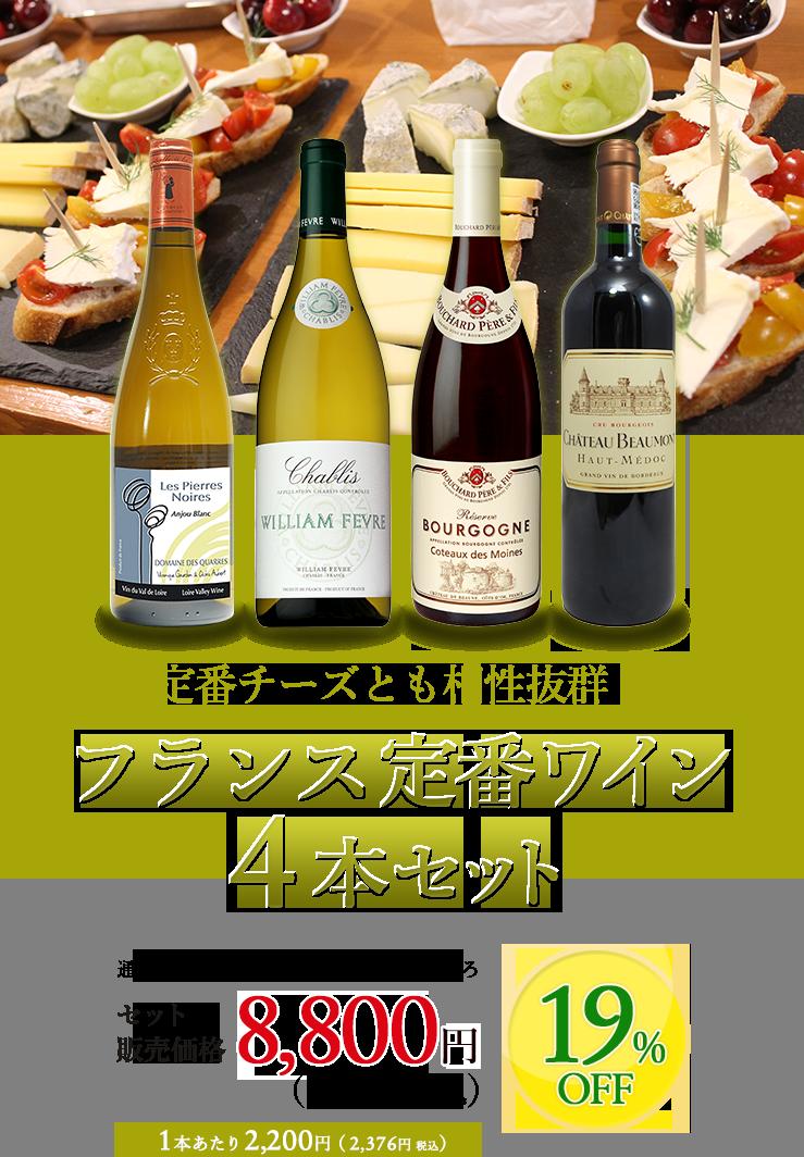 定番チーズとも相性抜群! フランス定番ワイン4本セット