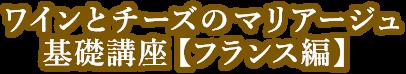 ワインとチーズのマリアージュ 基礎講座【フランス編】