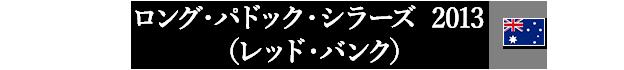 ロング・パドック・シラーズ 2013 (レッド・バンク)