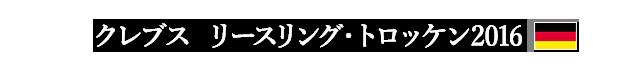 クレブス リースリング・トロッケン2016