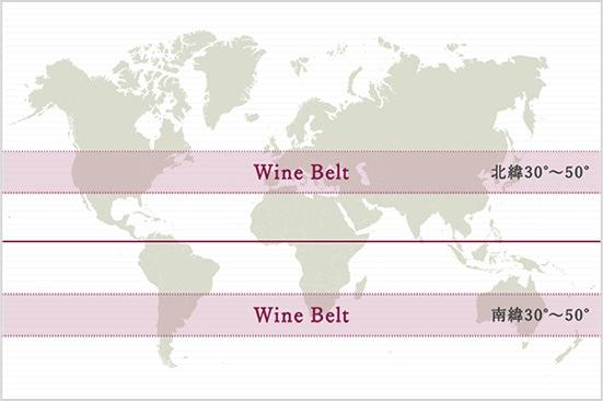 Wine Belt 北緯30〜50度、南緯30〜50度