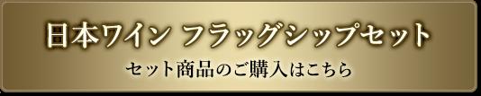 日本ワイン フラッグシップセット セット商品のご購入はこちら