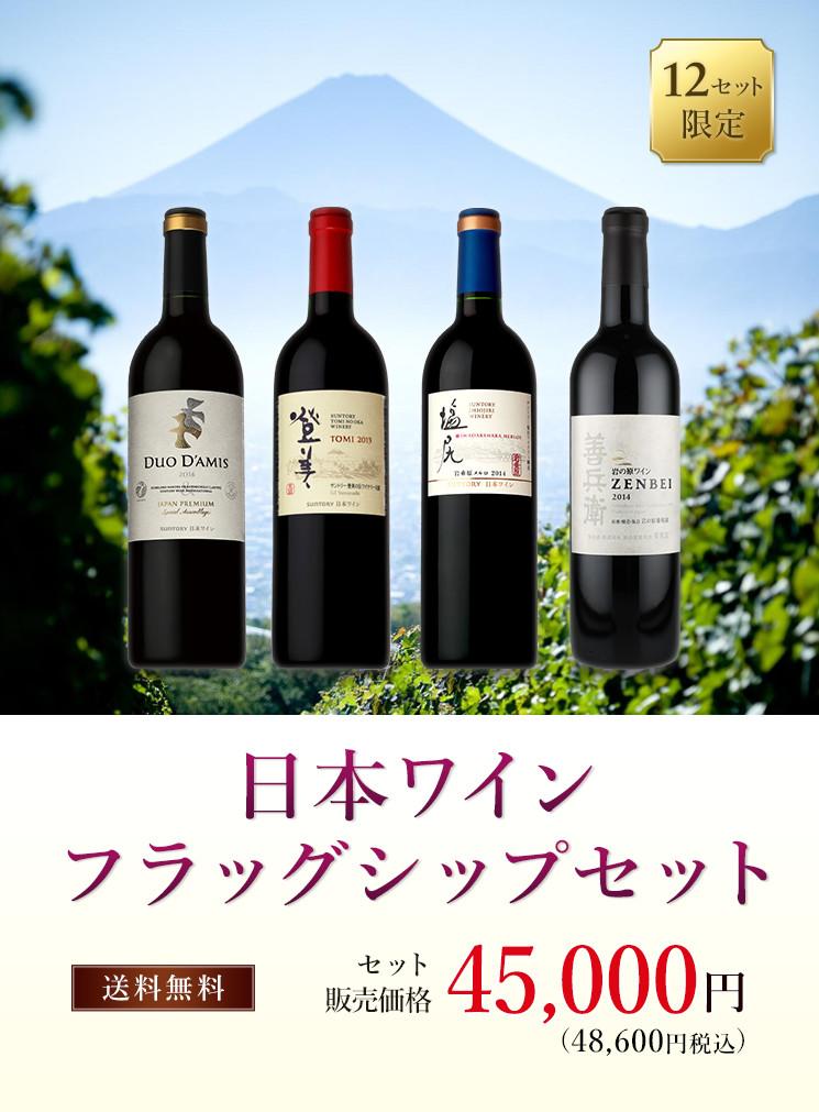 日本ワインフラッグシップセット セット販売価格 48,600円税込