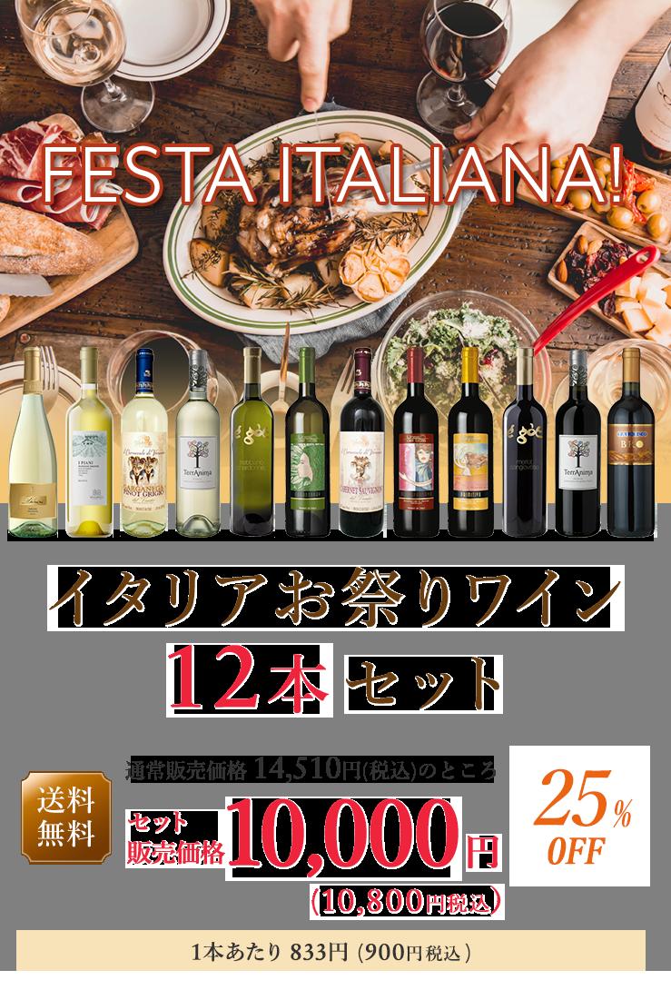 FESTA ITALIANA! お得なセットでいつでもパーティー!! イタリアお祭りワイン 12本セット 通常販売価格14,510円(税込)のところ セット販売価格10,800円(税込) 25%OFF 送料無料 1本あたり900円(税込)