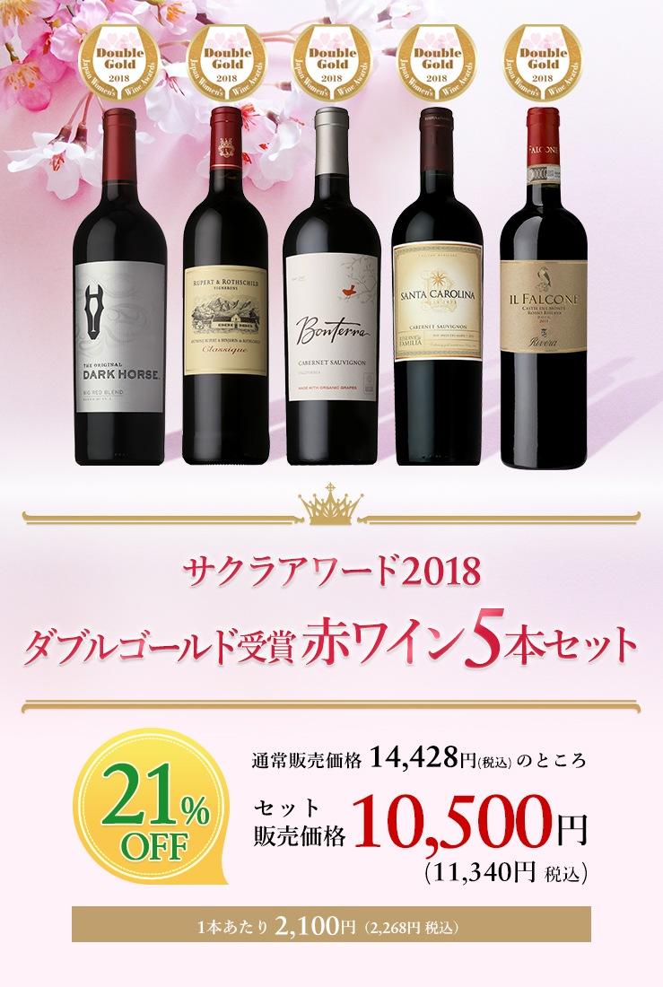 サクラアワード2018 ダブルゴールド受賞赤ワイン5本セット