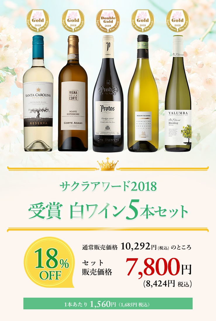 サクラアワード2018 受賞 白ワイン5本セット