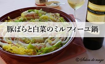 豚ばらと白菜のミルフィーユ鍋