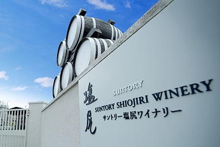 SHIOJIRI WINERY 塩尻ワイナリー