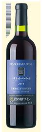 自家葡萄園産ぶどうワイン