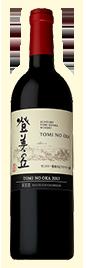 """自園産ぶどう100%日本ワイン""""登美の丘""""シリーズ"""