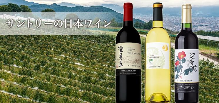 サントリーの日本のワイン