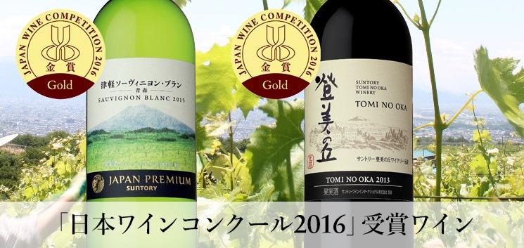 「日本ワインコンクール2016」受賞ワイン