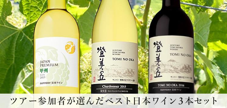 ツアー参加者が選んだベスト日本ワイン3本セット