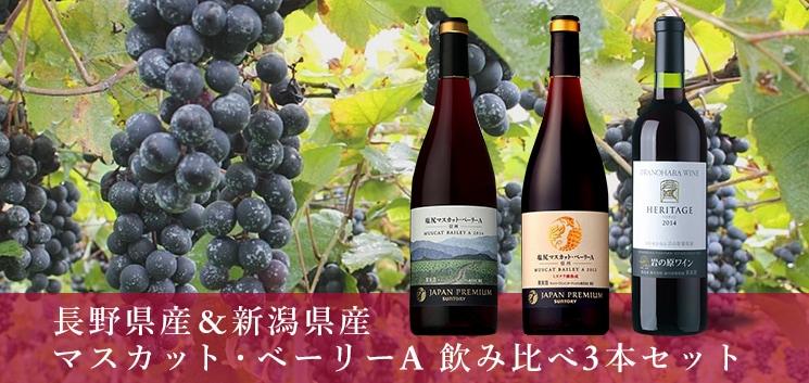 長野県産&新潟県産 マスカット・ベリーA飲み比べ3本セット
