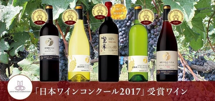 「日本ワインコンクール2017」受賞ワイン