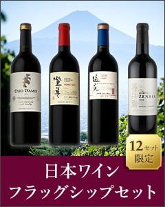 日本ワイン フラッグシップセット
