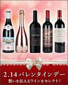 2.14 バレンタインデー 想いを伝えるワインをセレクト!