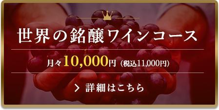 世界の銘醸ワインコース