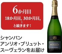 6か月目,18か月目,30か月目,…と続きます! シャンパン アンリオ・ブリュット・スーヴェランをお届け