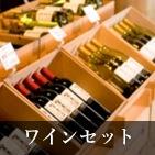 セットワイン
