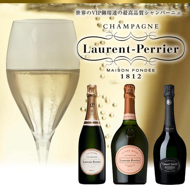 世界のVIP御用達の最高品質シャンパーニュ Laurent Perrier