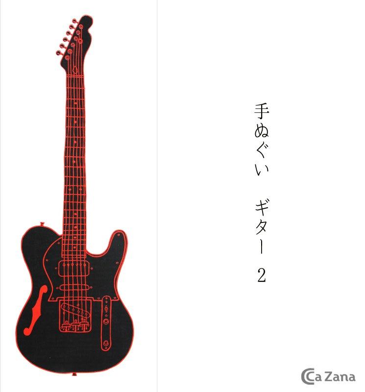 手ぬぐい ギター2