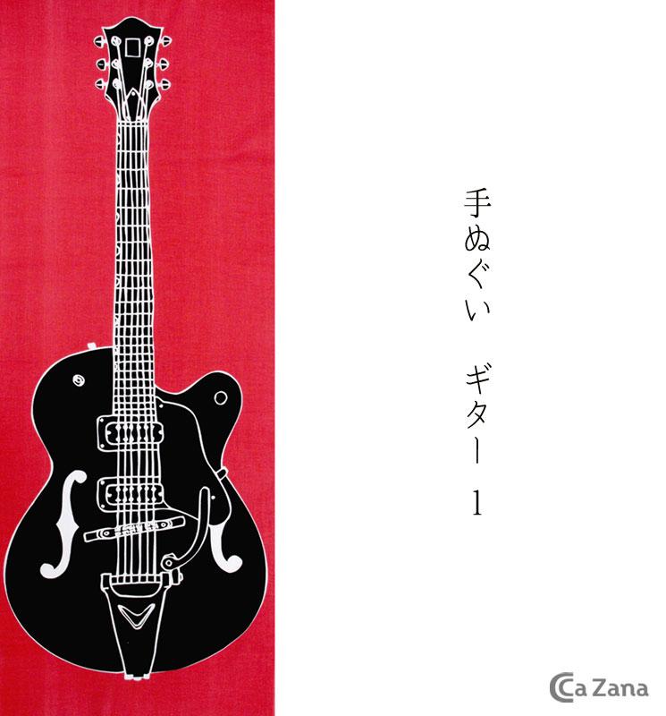 手ぬぐい ギター1