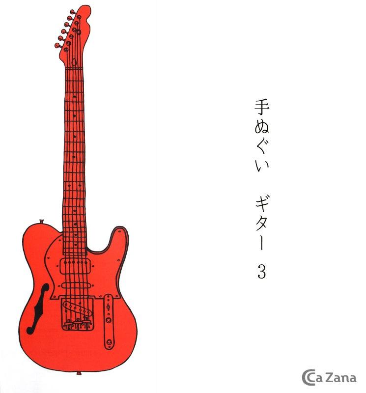 手ぬぐい ギター3