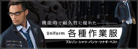 機能的で耐久性に優れた各種作業服