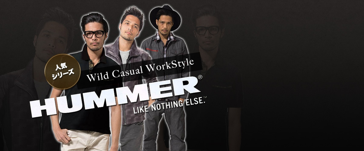 人気シリーズWild Casual WorkStyle HUMMER