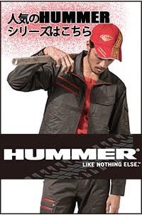 人気HUMMERシリーズはこちら